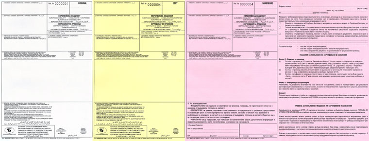 Certificates Of Origin Of Goods European Community Form Issued On