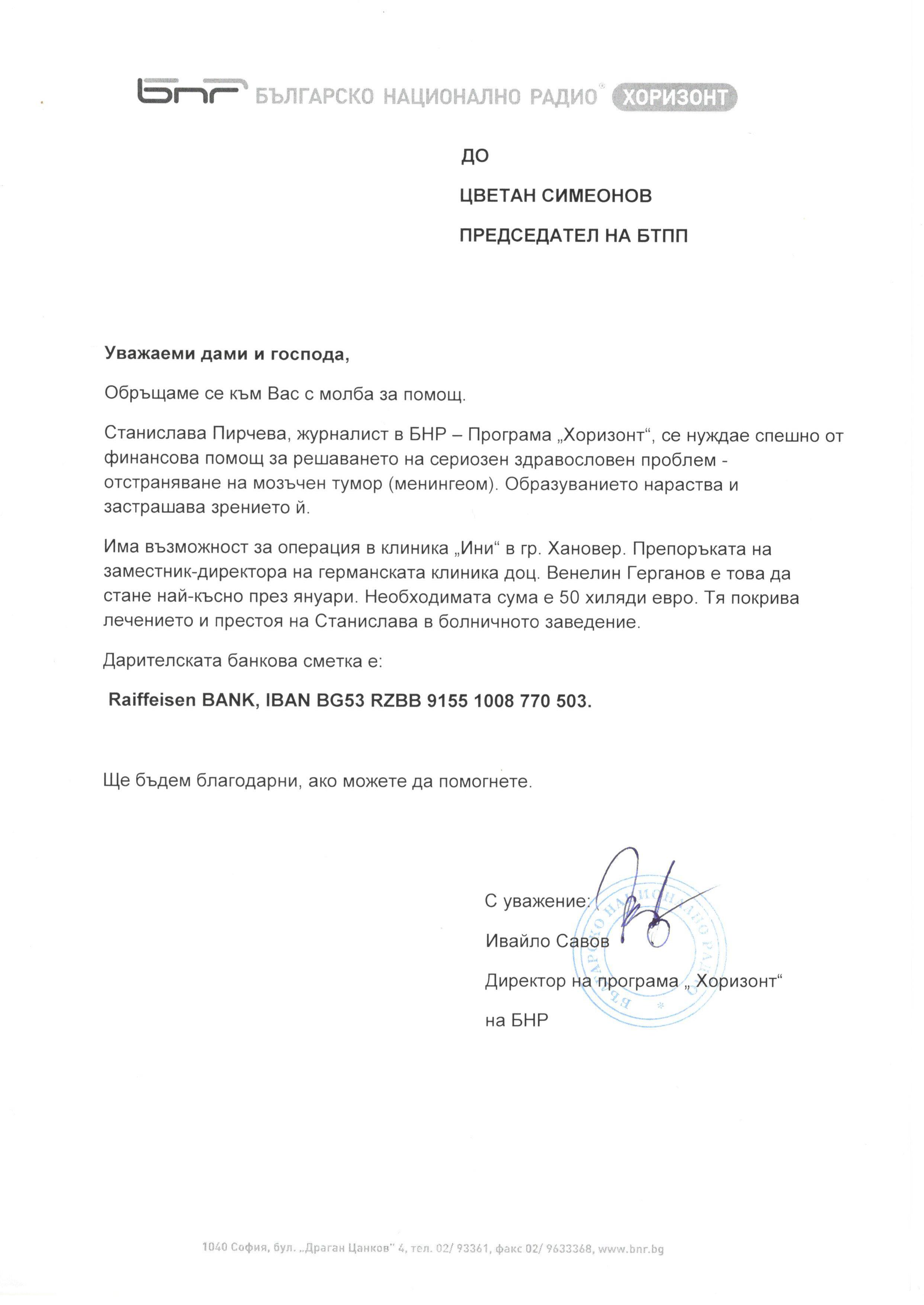 Станислава Пирчева