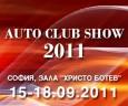 БТПП организира първото специализирано изложение - AUTO CLUB SHOW