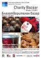 БТПП подкрепя благотворителната кауза на Международния женски клуб, София