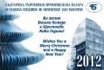 БТПП Ви желае щастлива и успешна 2012
