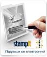 БТПП предлага процедура за получаване на универсален електронен подпис