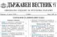 Отменени са противоконституционните текстове на Закона за публичност на имуществото на лицата, заемащи висши държавни, обществени и други длъжности в публичния и частния сектор