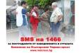БТПП призовава своите членове и всички представители на бизнеса в  страната за дарения в помощ на пострадалите от наводненията
