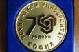 Тържествено отбелязване на 70-годишнината на Техническия университет – София