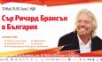 Ричард Брансън идва в България, за да вдъхнови и окуражи предприемчивите хора у нас