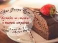 9 – 11 юни 2017 г., ЦУМ – изложбена зала: Фестивал на сладките и тестени изкушения