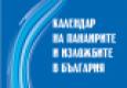 """""""Календар на панаирите и изложбите в България 2018"""" – делови наръчник за всяка фирма"""