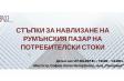 Стъпки за навлизане на румънския пазар на потребителски стоки