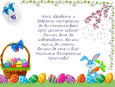 БТПП Ви пожелава светли Великденски празници!