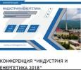 """Конференция """"Индустрия и енергетика 2018"""" - интелигентни енергийни решения за индустрия 4.0"""