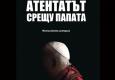 """На 11 май в Ректората Джузепе Консоло ще представи книгата си """"Атентатът срещу папата"""""""