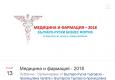 """13 юни - Предстои българо-руски бизнес-форум """"МЕДИЦИНА И ФАРМАЦИЯ – 2018"""""""