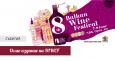 В очакване на Осмия Балкански международен винен конкурс и фестивал