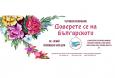 """Предстои изложение """"Доверете се на българското"""" - от 8 до 19 май в изложбена зала ЦУМ"""