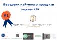 БГ Баркод: каталог за всички категории продукти