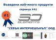 БГ Баркод: български бранд за спортни дрехи с най-много продукти
