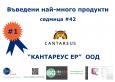 """БГ Баркод: иновативна компания """"Кантареус Ер"""" ООД"""