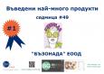 БГ Баркод: традиционните български вкусове
