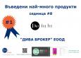 БГ Баркод: български моден бранд с най-много продукти