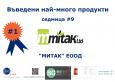 БГ Баркод: място за иновативните и традиционните български брандове