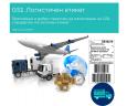 """Важно за българските производители: обновена версия на ръководството """"GS1 логистичен етикет"""""""