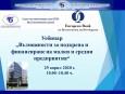 БТПП участва в уебинар с ЕБВР за малки и средни предприятия