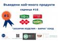 БГ Баркод: дигитална информация за потребителите