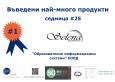 БГ Баркод: с уважение към ръчния български труд