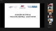 БТПП- съорганизатор на онлайн  конференция с компании от Пермския край