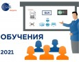 GS1 в България: онлайн обучения през м. март 2021 г.