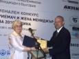 """БТПП връчи награда в първото издание на """"Национален конкурс Жена предприемач и Жена мениджър на  годината"""" за 2010."""